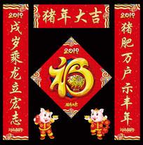 2019猪年春节对联福字