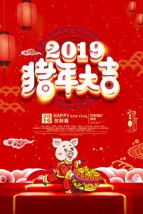 2019猪年大吉海报 PSD