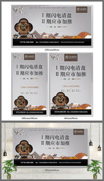 别墅新中式房地产海报