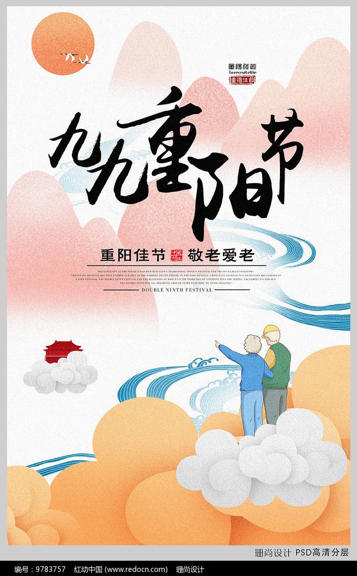 插画风重阳节海报图片