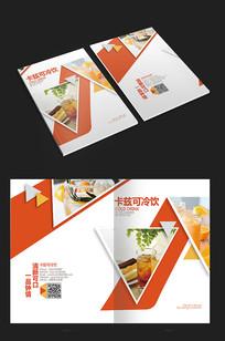 橙色美食画册封面
