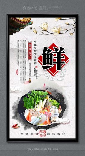 创意水墨美食餐饮文化海报素材