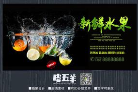 创意新鲜水果宣传海报