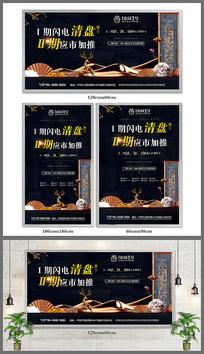 瓷器新中式房地产海报