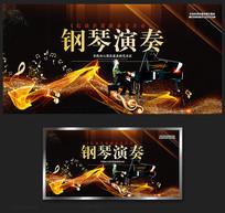 大气钢琴演奏宣传海报