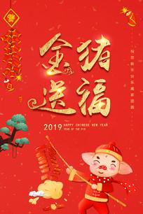 大气金猪送福宣传海报