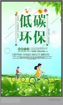 低碳环保绿色出行海报