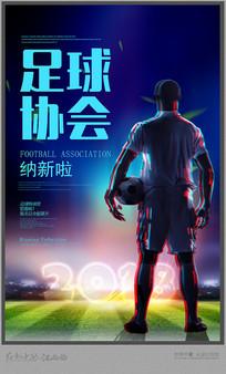 动感足球海报设计
