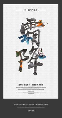 二十四节气霜降宣传海报设计