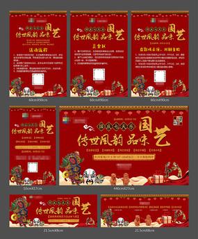 房地产国庆民俗活动海报
