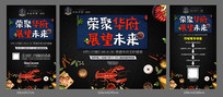 房地产龙虾活动海报