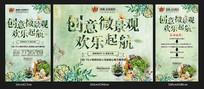 房地产微景观绿植活动海报