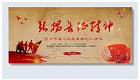 复古中国风长征胜利82周年展板