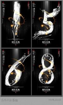 高档周年庆海报