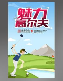 高尔夫球海报设计