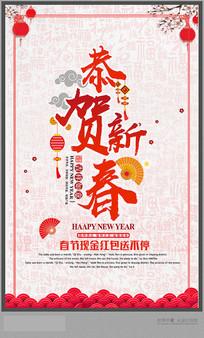 恭贺新年海报