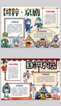 国粹京剧文化戏曲小报手抄报