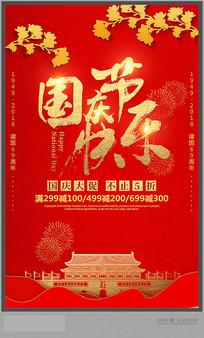 国庆节快乐促销海报