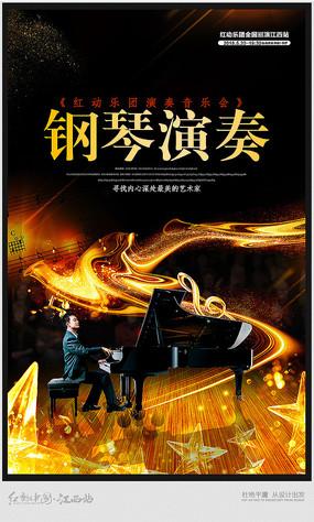 黑色大气钢琴演奏宣传海报