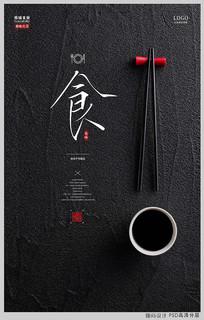 黑色高端美食海报