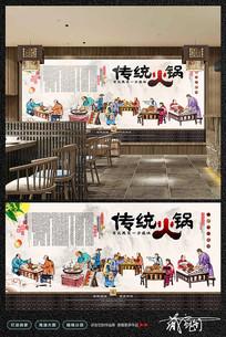 火锅店火锅壁画展板