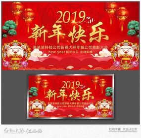 简易新年快乐海报