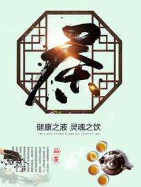 简约创意茶文化海报