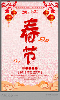 简约春节宣传海报