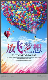 简约放飞梦想宣传海报