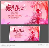 简约感恩节宣传海报