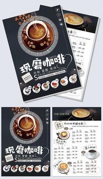 简约咖啡厅促销宣传单菜单
