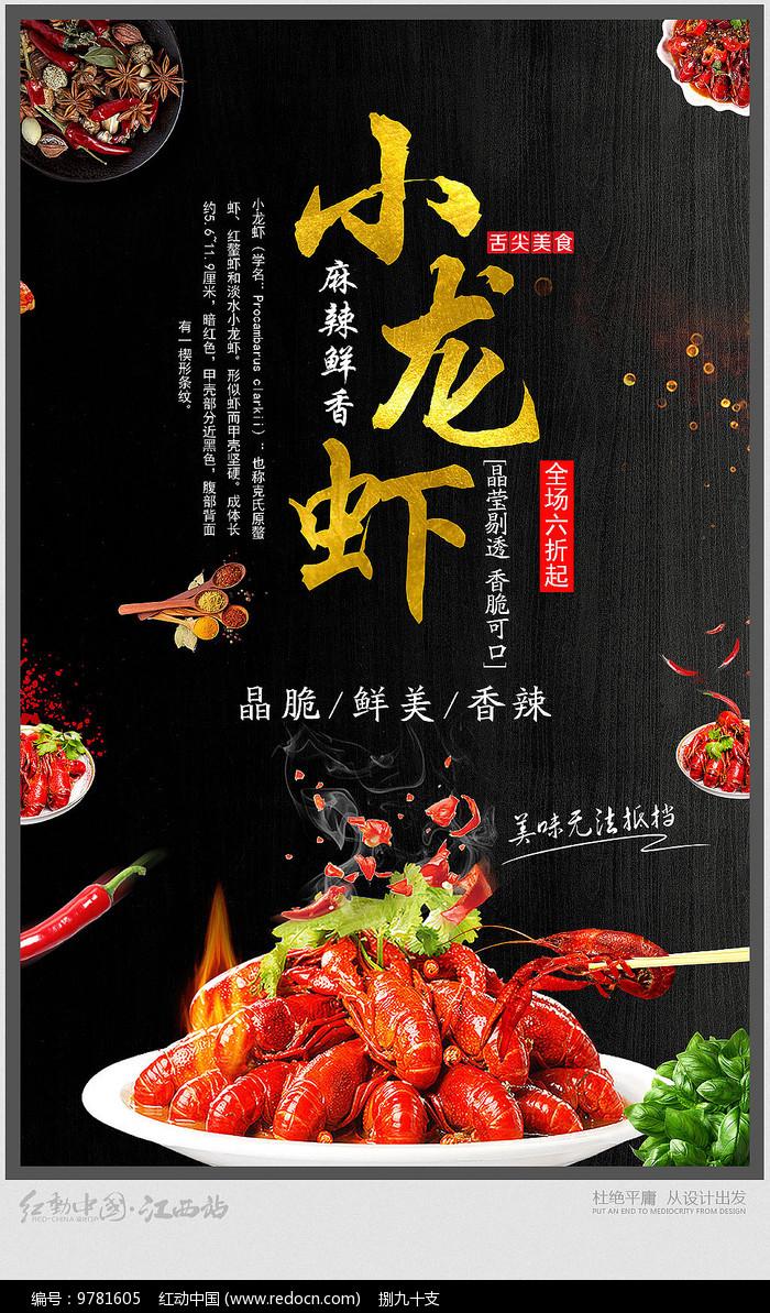 简约小龙虾宣传海报图片