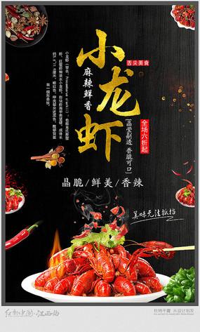 简约小龙虾宣传海报