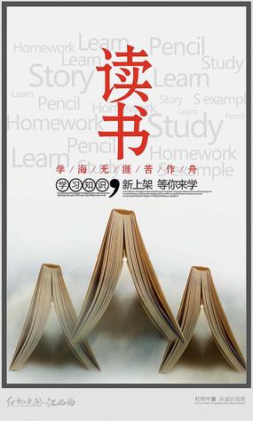 简约校园读书海报