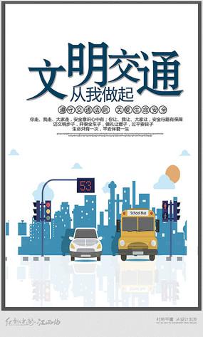简约宣传文明交通海报