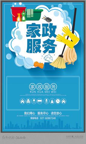 金牌家政服务宣传海报