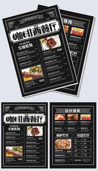 酒店西餐厅饭店开业西餐菜单