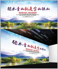 绿水青山宣传广告展板