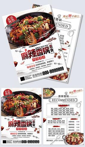 麻辣香锅美食菜单宣传单