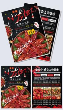 麻辣小龙虾餐饮菜单宣传页
