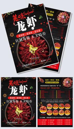 美食龙虾菜单宣传单