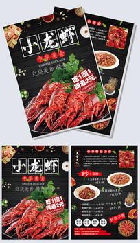 美食麻辣小龙虾菜单宣传单