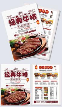 清新古典好味牛排菜单