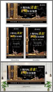 全新新中式房地产海报
