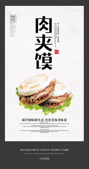 肉夹馍美食宣传海报设计