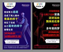商业地产微信海报