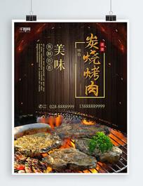 烧烤传统美食促销海报美食海报