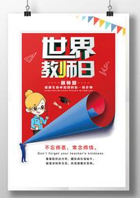 世界教师日海报