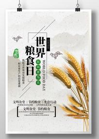 世界粮食日海报 PSD