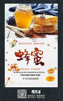 时尚农家蜂蜜海报